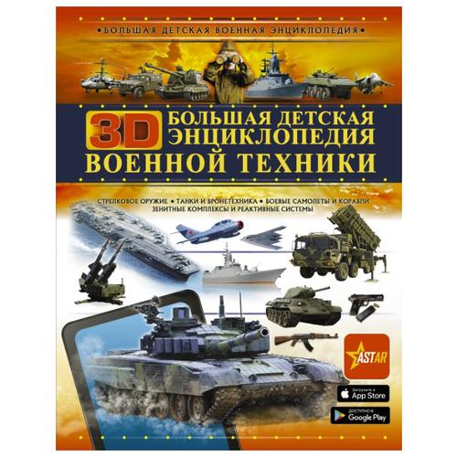 Купить Ликсо В.В. Большая детская 3D-энциклопедия военной техники , Аванта (АСТ), Познавательная литература