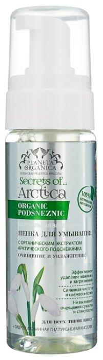 Planeta Organica пенка для умывания Очищение и Увлажнение Secrets of Arctica