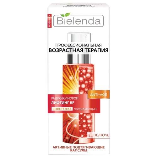 Сыворотка Bielenda Радиоволновой лифтинг RF 30 млАнтивозрастная косметика<br>