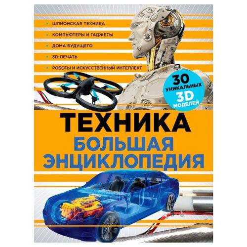 Техника. Большая энциклопедия, ЭКСМО, Познавательная литература  - купить со скидкой