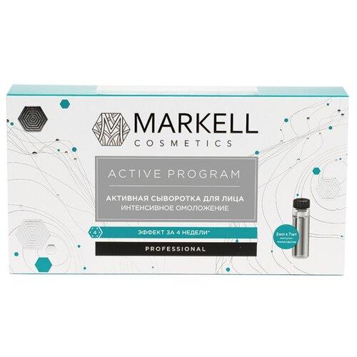 Купить Markell Professional ACTIVE PROGRAM Активная сыворотка для лица и шеи Интенсивное омоложение, 2 мл (7 шт.)