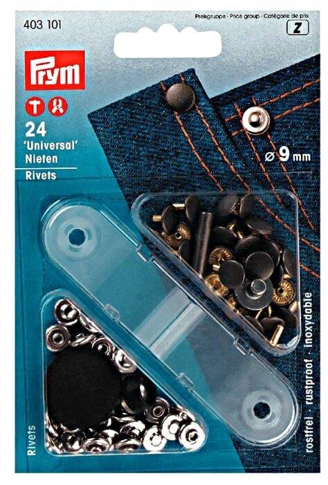 Prym Клепки двусторонние (403101, 403102), 9 мм, 24 шт.