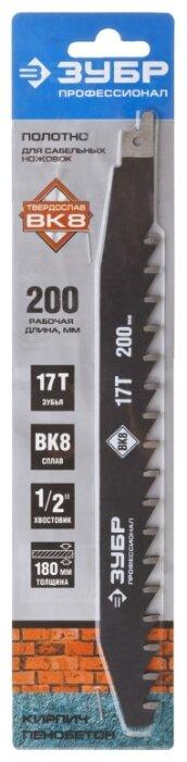 Пильное полотно для сабельной пилы ЗУБР 159770