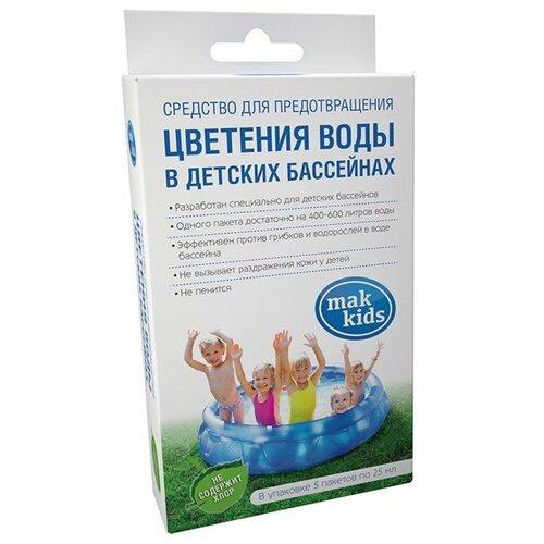 Порошок для бассейна MAK МАК KIDS 0.125 кг цена 2017