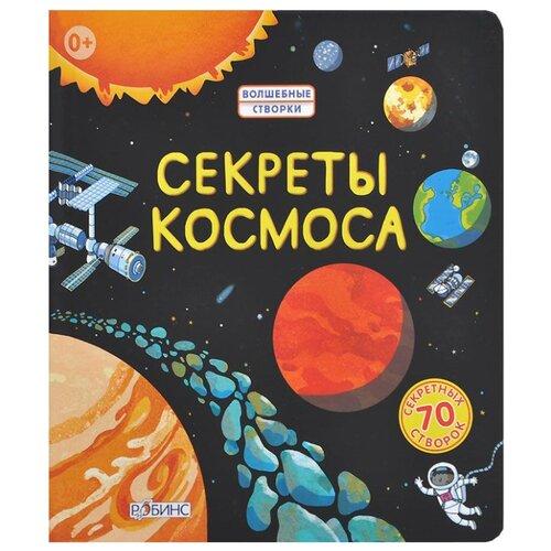 Купить Джонс Р. Л. Волшебные створки. Секреты космоса , Робинс, Познавательная литература
