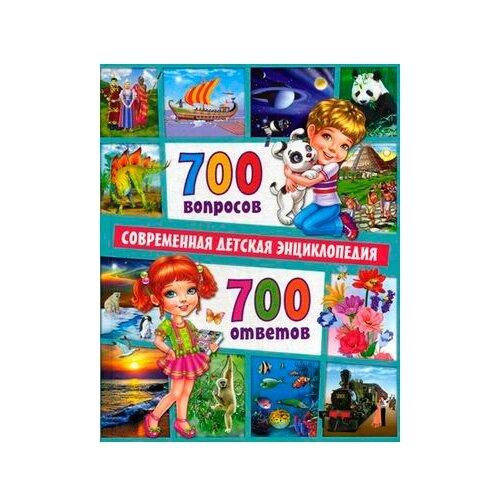 Купить Скиба Т.В. Современная детская энциклопедия. 700 вопросов - 700 ответов , Владис, Познавательная литература