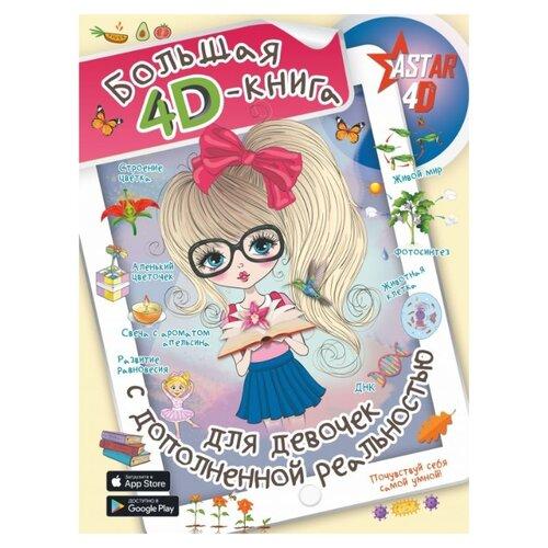 Купить Спектор А., Аниашвили С., Вайткене Л. Большая 4D-книга для девочек с дополненной реальностью , Аванта (АСТ), Познавательная литература