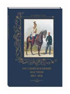 """Романовский А. """"Русский военный костюм. 1855–1856"""""""