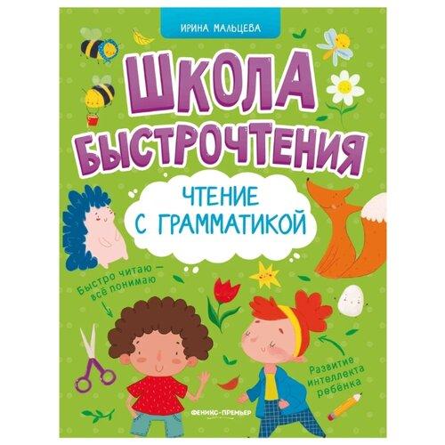 Купить Мальцева И. В. Чтение с грамматикой , Феникс-Премьер, Учебные пособия