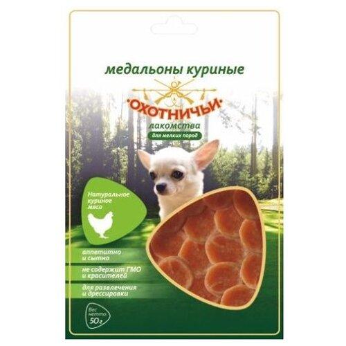 Лакомство для собак Охотничьи Лакомства для мелких пород Медальоны куриные, 50 г лакомство для собак охотничьи лакомства для мелких пород колбаски из цыпленка 50 г