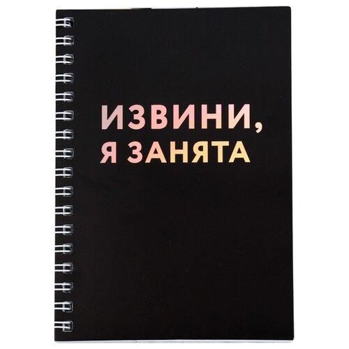 Купить Блокнот ArtFox Извини, я занята A6, 40 листов (3959018), Блокноты