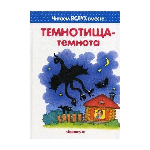 Купить Мальцева И.В. Темнотища-темнота. 3-5 лет , Карапуз, Учебные пособия