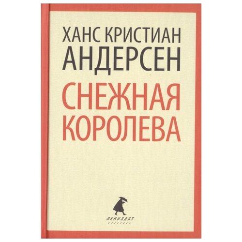 Андерсен Х.К. Снежная королева , Лениздат, Детская художественная литература  - купить со скидкой