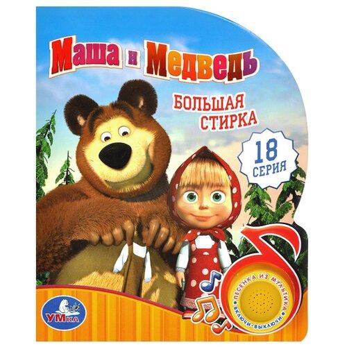 Купить Маша и медведь. Большая стирка, Умка, Детская художественная литература