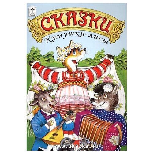 Купить Сказки Кумушки-лисы, Алтей, Книги для малышей