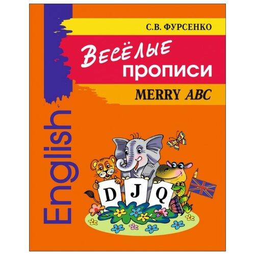 Купить Фурсенко С.В. Веселые прописи английского языка , Каро, Учебные пособия