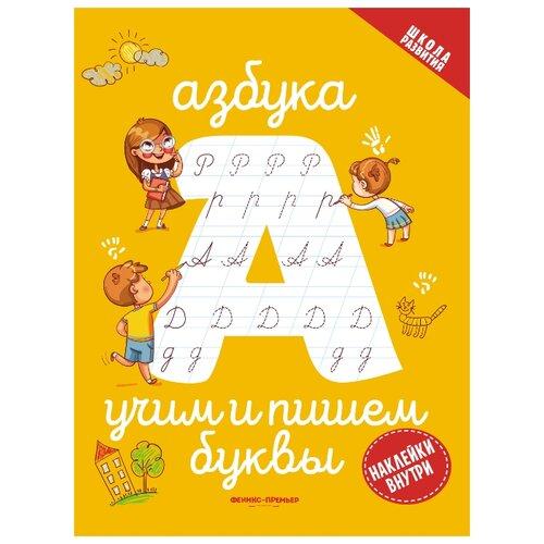 Купить Азбука. Учим и пишем буквы, Феникс-Премьер, Учебные пособия