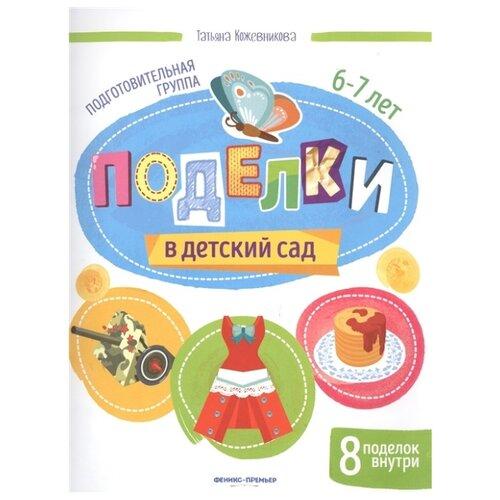 Фото - Кожевникова Т. Поделки в детский сад. Подготовительная группа кожевникова т поделки в детский сад средняя группа