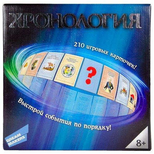 Купить Настольная игра Dream Makers Хронология (1309H), Настольные игры