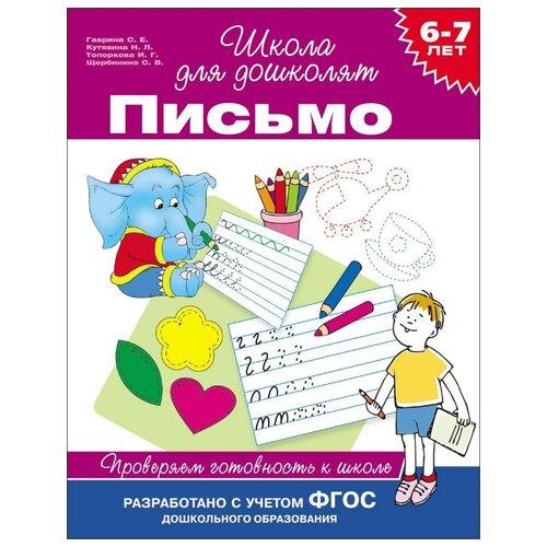 Гаврина С.Е. 6-7 лет. Письмо. Проверяем готовность к школе. ФГОС с е гаврина 6–7 лет чтение проверяем готовность к школе