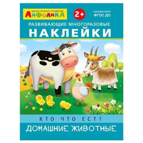 Купить Книжка с наклейками Развивающие многоразовые наклейки. Кто что ест? Домашние животные , Омега, Книжки с наклейками