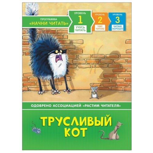 Купить Учусь читать. Трусливый кот, РОСМЭН, Детская художественная литература