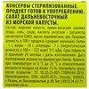 Морская Держава Салат из морской капусты «Дальневосточный», 220 г