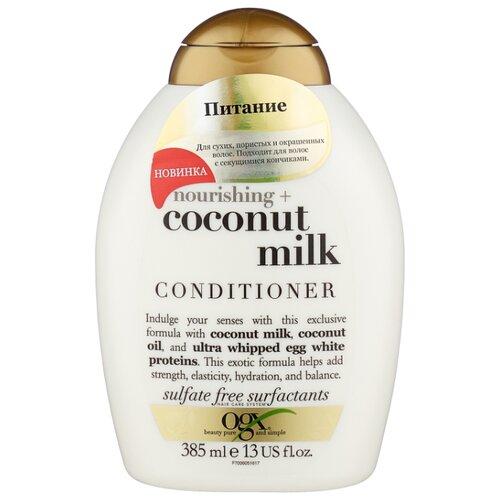 OGX кондиционер Nourishing+ Coconut Milk, 385 мл kerarganic кондиционер angel touch nourishing 236 мл