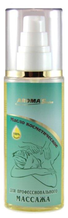 Масло для тела AROMA'Saules косметическое для профессионального