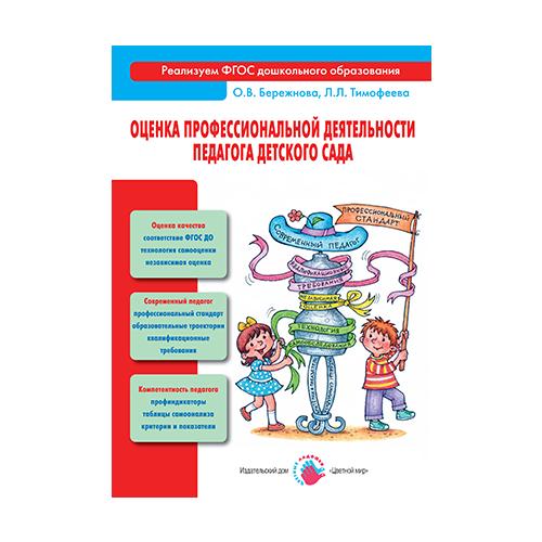 Купить Бережнова О.В. Оценка профессиональной деятельности педагога детского сада , Цветной мир, Учебные пособия