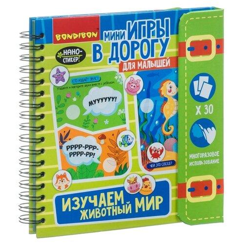 Купить Мини игры в дорогу для малышей. Изучаем животный мир, BONDIBON, Книги с играми