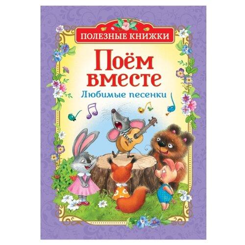 цена на Заходер Б., Пляцковский М., Козлов С.