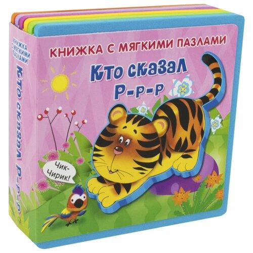 Омега Книжка с пазлами. Кто сказал Р-р-р книжка с наклейками р р р поиграем