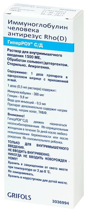 ГиперРОУ С/Д р-р для в/м введ. 1500 МЕ шприц 0,5 мл (1 доза) №1