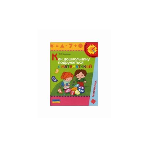 Купить Ерофеева Т.И. Как дошкольнику подружиться с математикой. 5-7 лет. Книга для родителей , Просвещение, Учебные пособия