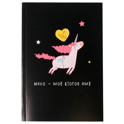 Купить Ежедневник ArtFox Единорог. Я чудо 3944829 недатированный, А5, 80 листов, черный, Ежедневники, записные книжки