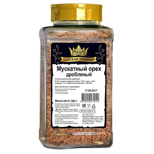 Царская приправа Мускатный орех дробленый, 300 г