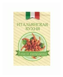 Итальянская кухня. Блюда из морепродуктов