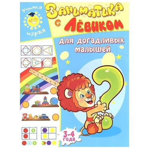 Купить Заниматика с Левиком. Для догадливых малышей. 3-4 года, Улыбка, Учебные пособия