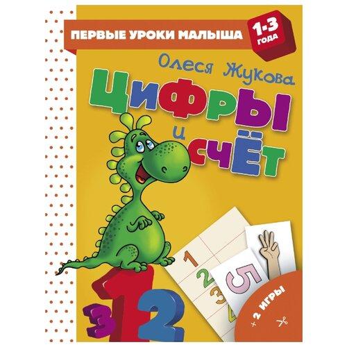 Купить Жукова О.С. Цифры и счет , Малыш, Учебные пособия
