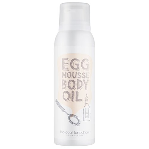 Мусс для тела Too cool for School Egg Mousse Body Oil, 150 мл susan m j suriano too cool colin too
