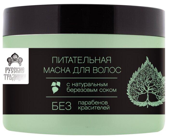 Русские традиции Питательная маска для волос с березовым соком