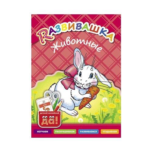 Купить Борисов М.В. Развивашка. Животные. Пособие для детей 3-6 лет , Титул, Учебные пособия