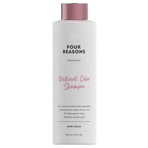 Four Reasons шампунь Professional Brilliant Color Shampoo для бриллиантового блеска окрашенных волос, 300 мл four reasons маска для волос toning treatment coffee 200 мл