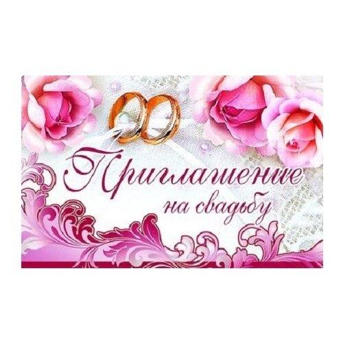 Открытки днем, приглашение на свадьбу открытки фото