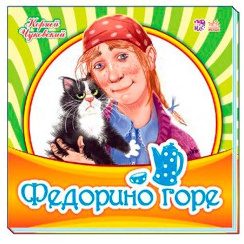 Купить Чуковский К.И. Федорино горе , Ранок, Детская художественная литература