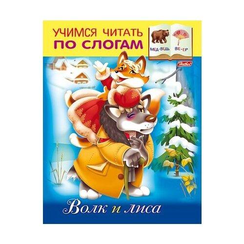 Купить Кузьмина М. Волк и лиса. Учимся читать по слогам , Hatber, Учебные пособия