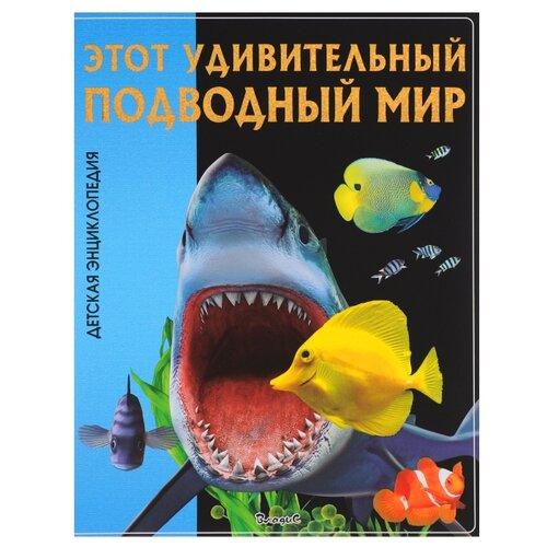 Фото - Этот удивительный подводный мир. Детская энциклопедия композиция удивительный мир