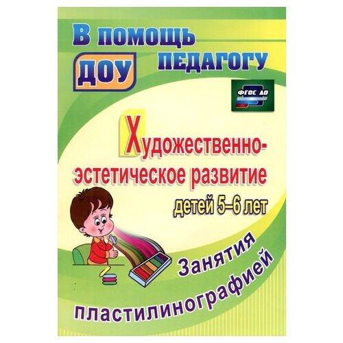 Купить Смирнова Т.В. Художественно-эстетическое развитие детей 5-6 лет. Занятия пластилинографией. ФГОС ДО , Учитель, Учебные пособия