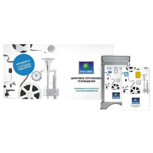 цены Комплект спутникового ТВ НТВ-Плюс HD MODULE TV (CI+ CAM)